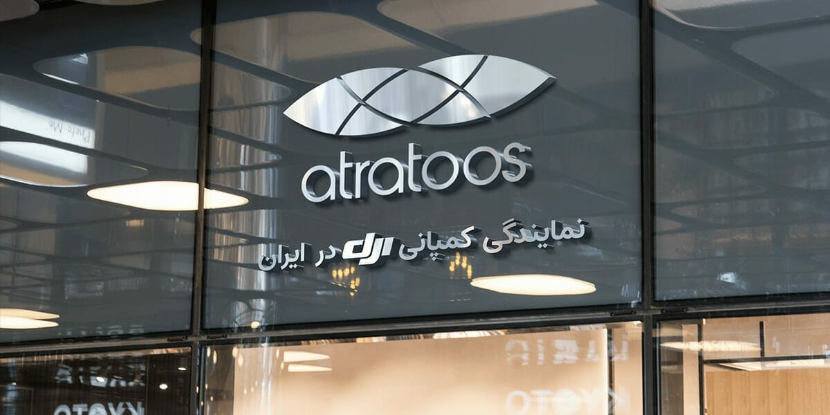 نمایندگی رسمی کمپانی dji در ایران