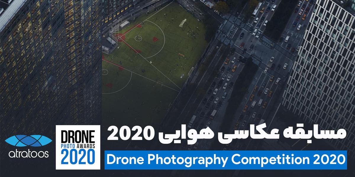 فراخوان مسابقه عکاسی هوایی 2020
